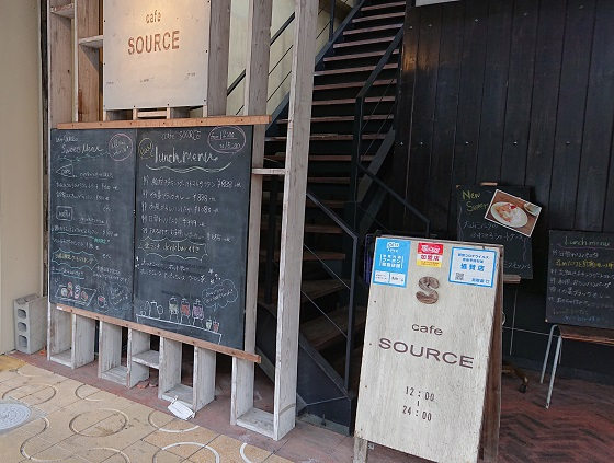 カフェ ソース(cafe SOURCE)