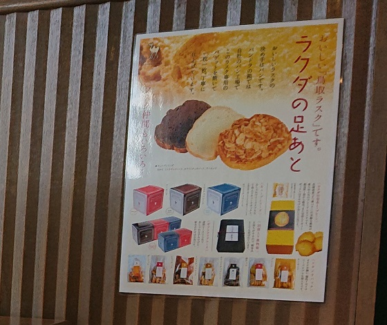 パンドラの箱 鳥取店