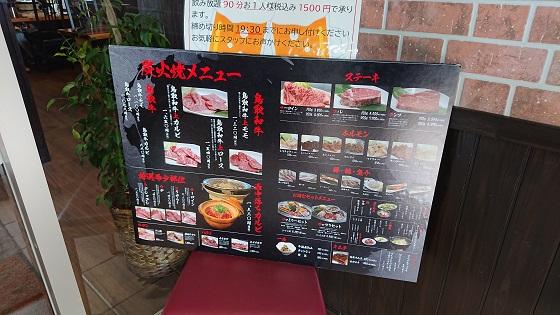 鳥取市千代水 焼肉店 鳥取和牛 すなば牧場