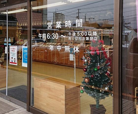 山本おたふく堂 本店