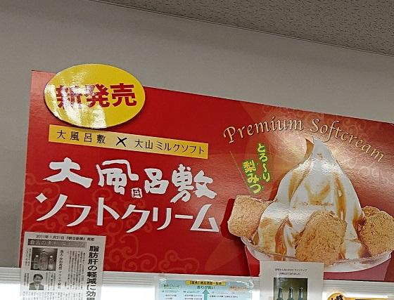 大風呂敷ソフトクリーム