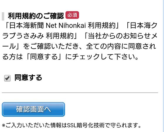 日本海新聞 Net Nihonkai