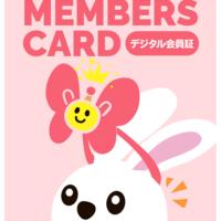 日本海新聞 みみちゃんクラブの登録方法や使い方は お得なサービスや特典を受けることができる?
