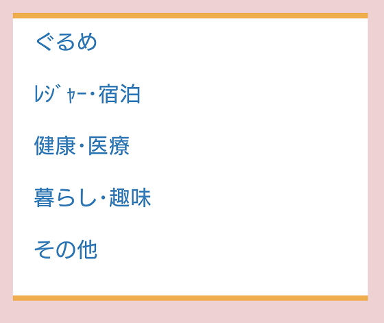 日本海新聞 みみちゃんクラブ