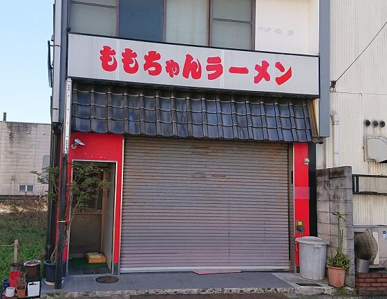 鳥取駅 周辺 ラーメン屋 牛骨