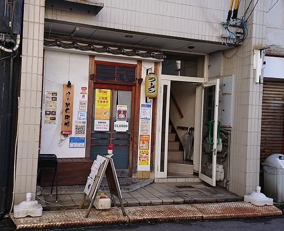 鳥取市 弥生町 ラーメン