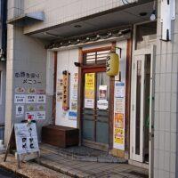 鳥取市 弥生町にあるラーメン屋はこの2店