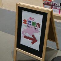 鳥取大丸の北海道物産展 2021年春に行ってみました 北海道市での出店情報も