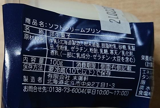 鳥取大丸 北海道物産展