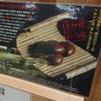 ふろしきまんじゅうは鳥取駅や鳥取市のどこで売ってる?