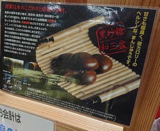 ふろしきまんじゅう 鳥取駅