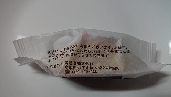 因幡の白兎 お菓子