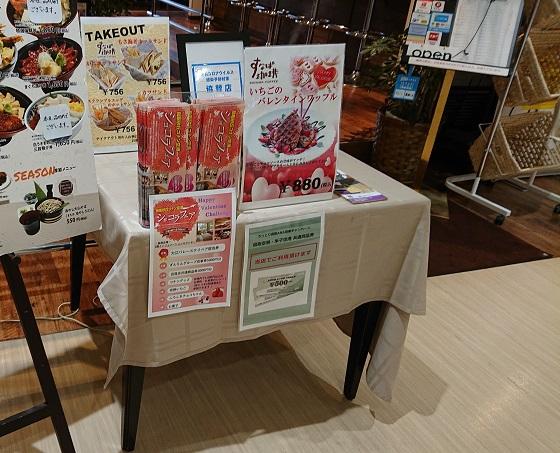 鳥取空港 ショコラフェア