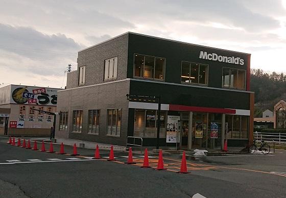鳥取市 マクドナルド