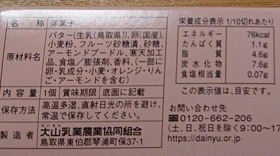 大山フルーツバターケーキ