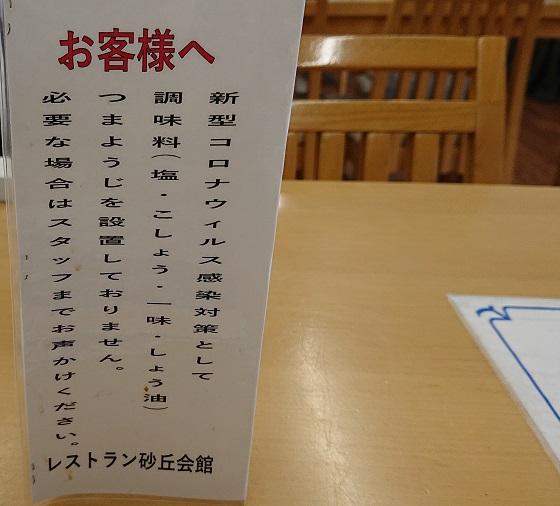 砂丘会館 レストラン メニュー