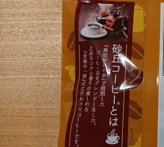 砂丘珈琲 チョコ