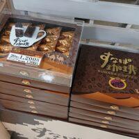 鳥取のお土産 すなば珈琲 カフェショコラクランチの値段はいくら?