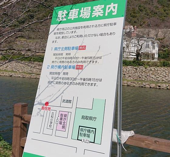 鳥取城跡 久松公園 周辺 駐車場