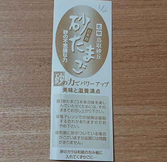 鳥取 お土産 砂たまご