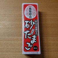 鳥取のお土産 砂たまごの値段や販売店 賞味期限は?