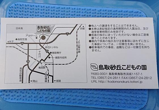 鳥取 こどもの国 入場料 再入場