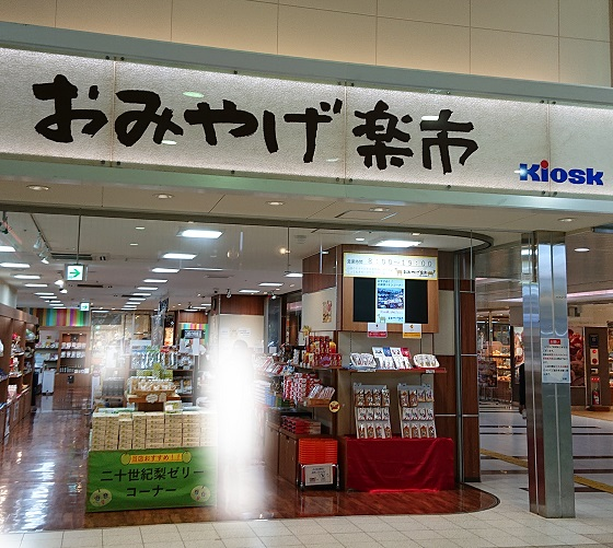 鳥取駅 周辺 お土産