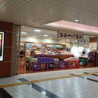 鳥取駅から徒歩10分以内の周辺にあるお土産屋さんを一覧でまとめてみました!