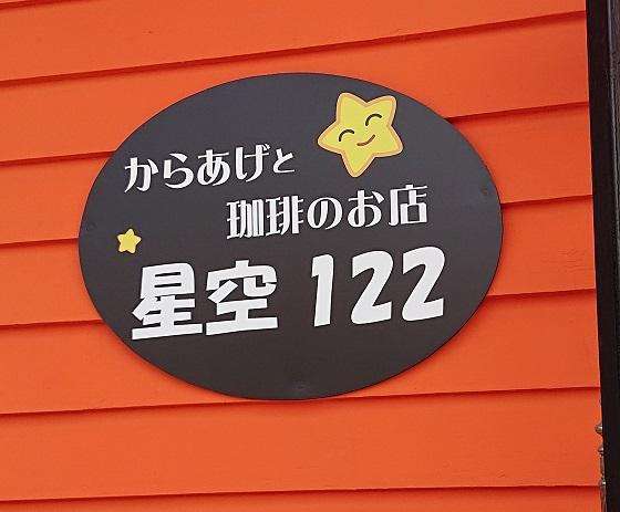 鳥取市南吉方 星空122