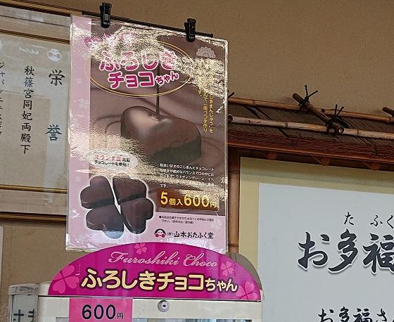 ふろしきまんじゅう チョコ
