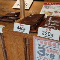 ふろしきまんじゅうの値段は8個入り等サイズ毎でどれくらいする?