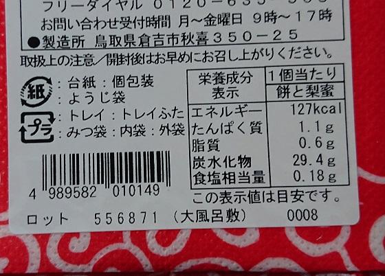 大風呂敷 鳥取 値段