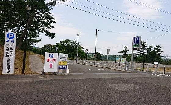 砂丘センター 駐車場