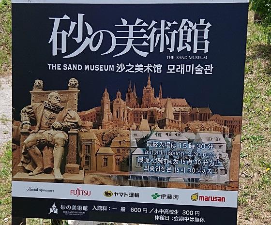 砂の美術館 料金 割引