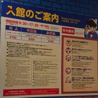 青山剛昌ふるさと館の入場券の料金や割引の情報をまとめてみました!