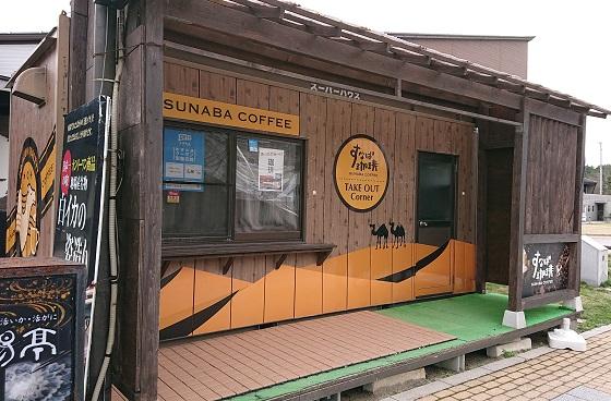 鳥取市 すなば珈琲 場所