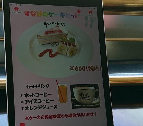 寿城 すなば珈琲 メニュー