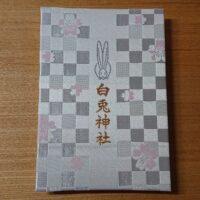 白兎神社の御朱印帳のサイズや値段 郵送についてをまとめてみました!
