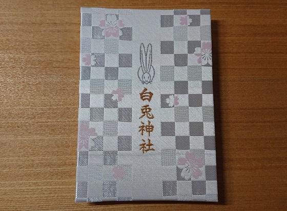 白兎神社 御朱印帳 サイズ 値段 郵送