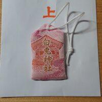 白兎神社の縁結びのお守りや通販などの情報をまとめてみました!
