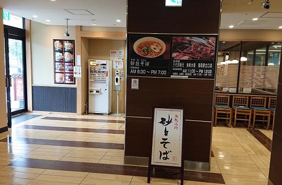 鳥取駅 砂丘そば メニュー
