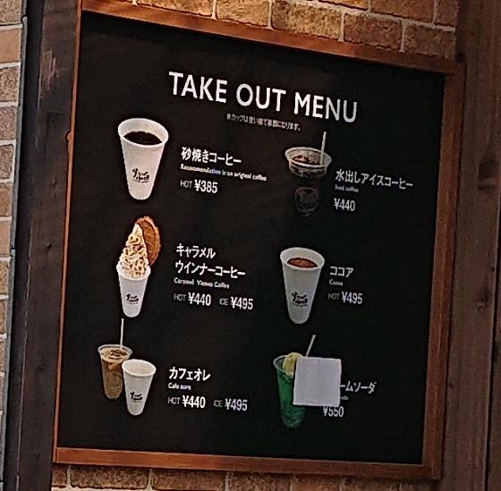 すなば珈琲 砂焼きコーヒー