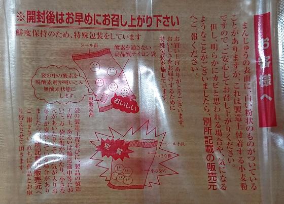 銘菓 鳥取大砂丘